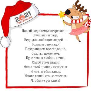 Тосты и поздравления для семьи на Новый Год 2021