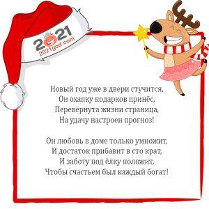 Новый год 2021 - тосты и пожелания для семейного праздника
