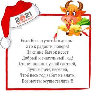 Новогодние тосты и поздравления в 2021 Год Быка