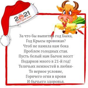 Новогодние тосты, поздравления и пожелания в 2021 Год Быка