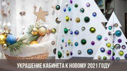Украшение кабинета к Новому 2021 году