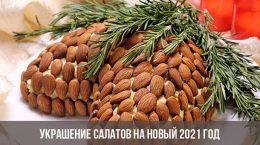 Украшение салатов на Новый 2021 год