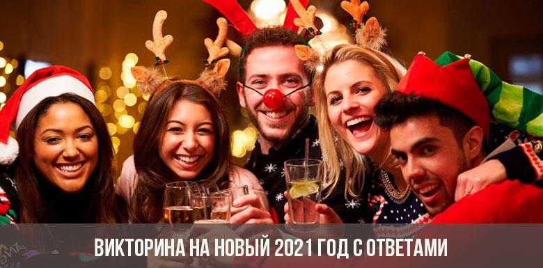 Викторина на Новый 2021 год с ответами