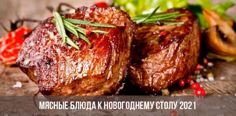 Вкусные мясные блюда на Новый год