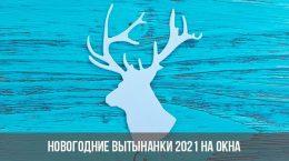 Новогодние вытынанки 2021