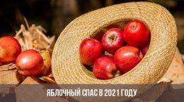 Яблочный Спас в 2021 году