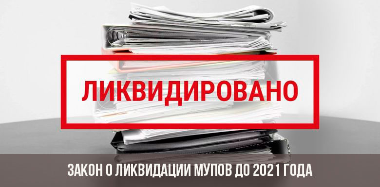 Закон о ликвидации МУП