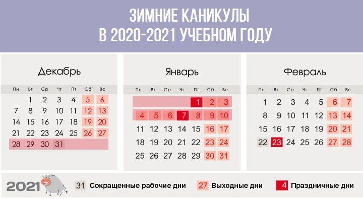 Расписание зимних каникул