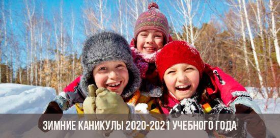 Зимние каникулы 2020-2021 года