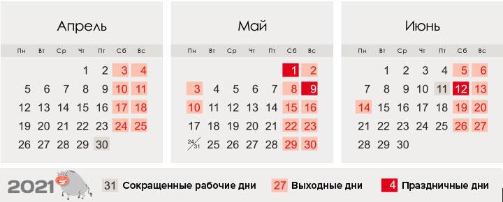 Календарь 2021 - 2 квартал