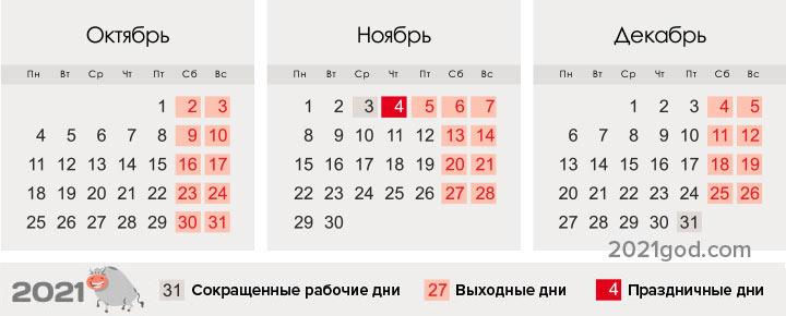 Календарь 2021 - 4 квартал