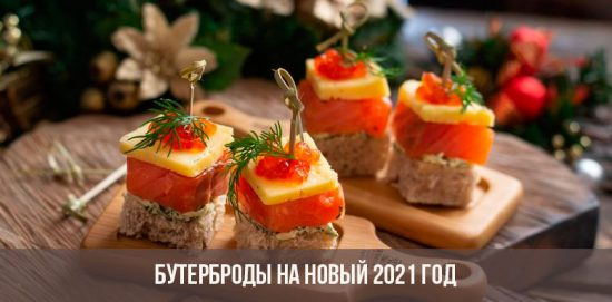 Бутерброды на Новый 2021 год