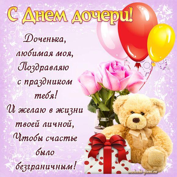 Поздравление ко Дню дочери