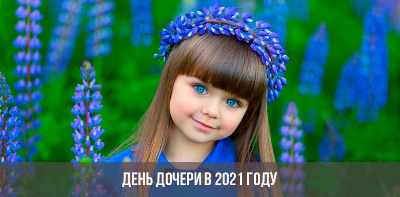 День дочери в 2021 году