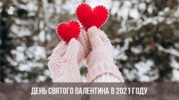 День святого Валентина 2021