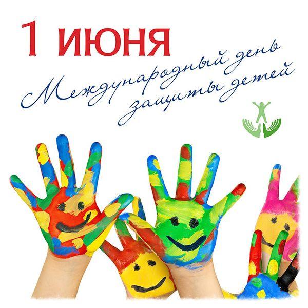 Открытка С Днем защиты детей