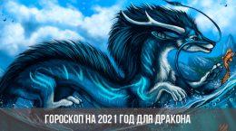 Гороскоп на 2021 год для Дракона