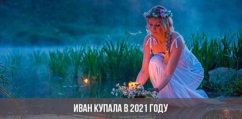 Иван Купала в 2021 году