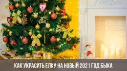 Как украсить елку на Новый 2021 год Быка