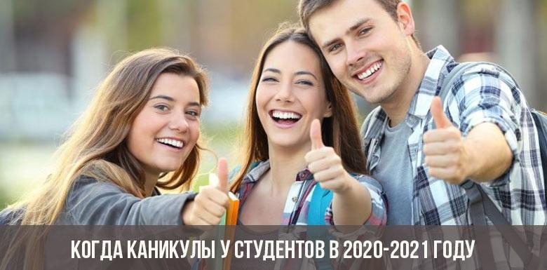 Когда каникулы у студентов в 2020-2021 году