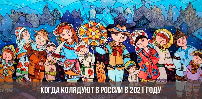 Когда колядуют в России в 2021 году