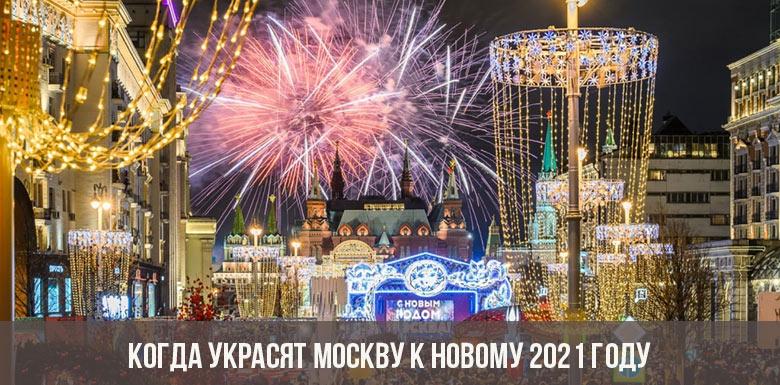 Когда украсят Москву к Новому 2021 году