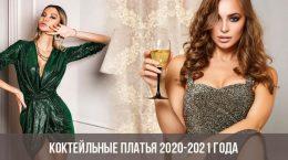 Коктейльные платья 2020-2021 года