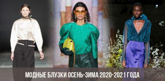 Модные блузки осень-зима 2020-2021 года