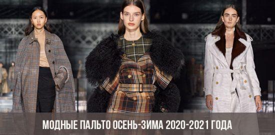 Модные пальто осень-зима 2020-2021 года