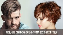 Модные стрижки осень-зима 2020-2021 года