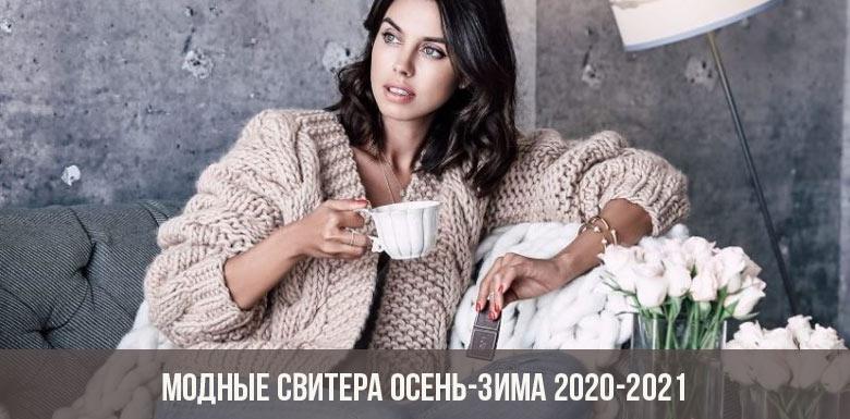 Модные свитера осень-зима 2020-2021