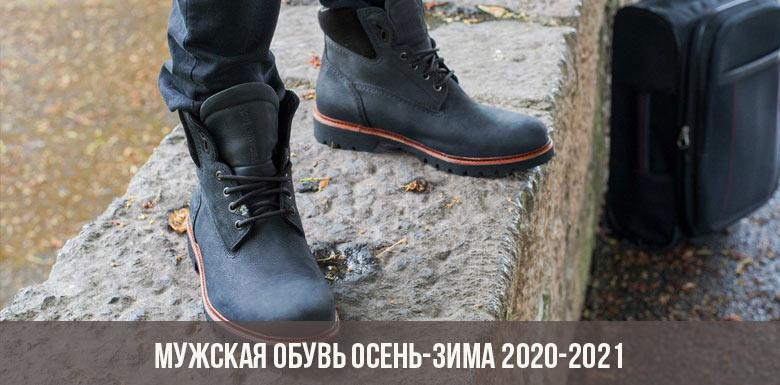 Мужская обувь осень-зима 2020-2021