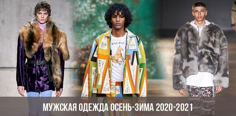 Мужская одежда осень-зима 2020-2021