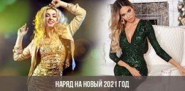 Наряд на Новый 2021 год