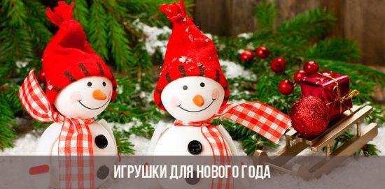 Игрушки для Нового года