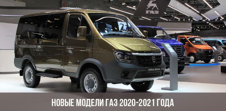 Новые модели ГАЗ 2020-2021 года