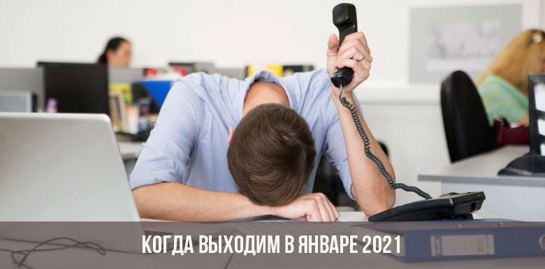 Когда выходим в январе 2021 года