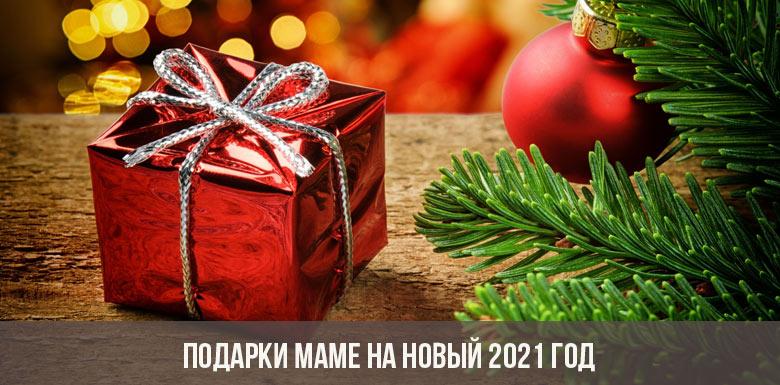 Подарки маме на Новый 2021 год