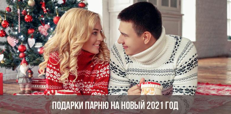 Подарки парню на Новый 2021 год