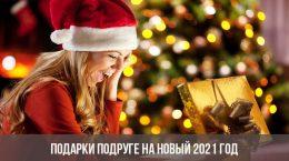Подарки подруге на Новый 2021 год