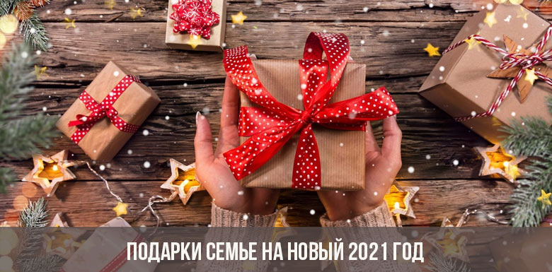 Подарки семье на Новый 2021 год