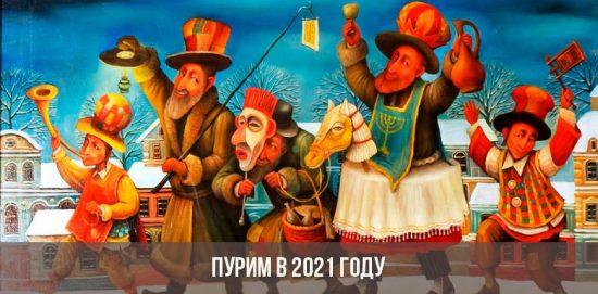 Пурим в 2021 году