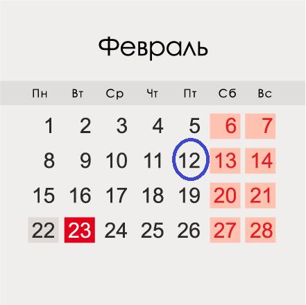 Сагаалган: дата в 2021 году