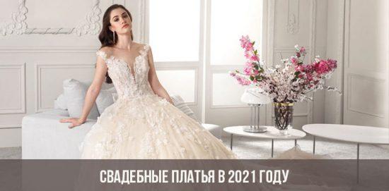 Свадебные платья в 2021 году