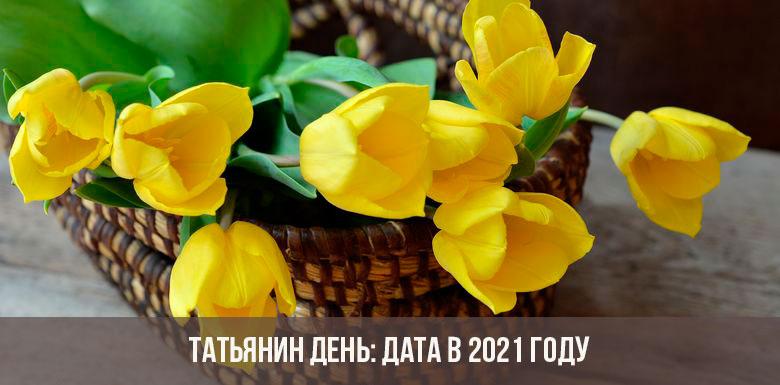 Татьянин день в 2021 году