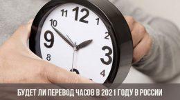 Будет ли перевод часов в 2021 году в России