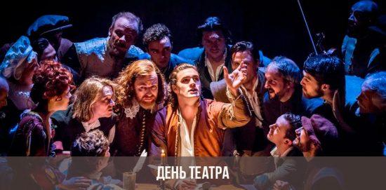 День театра 2021 году