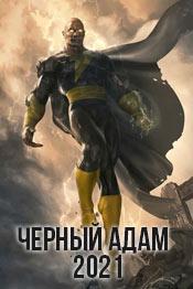 Черный Адам - фильм 2021 года