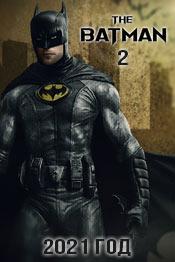 Бэтмен 2 - фильм 2021 года
