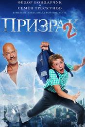 Призрак 2 - фильм 2021 года